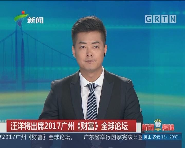 汪洋将出席2017广州《财富》全球论坛