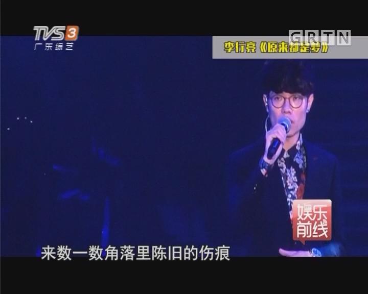 """""""好声音""""齐聚广州唱响广州夜"""