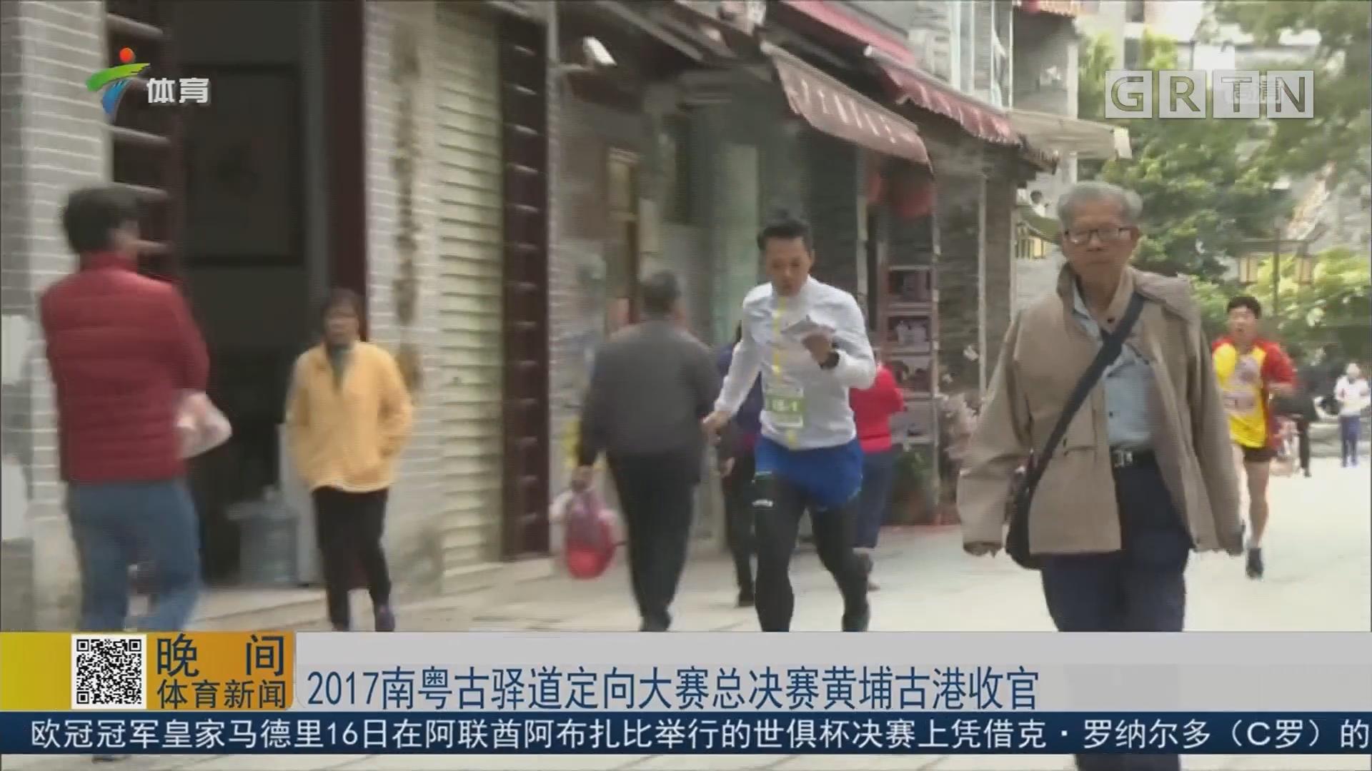 2017南粤古驿道定向大赛总决赛黄埔古港收官