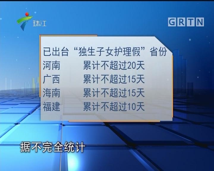 独生子女陪护假 广州定了15天