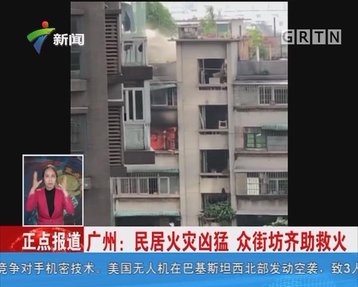 广州:民居火灾凶猛 众街坊齐助救火