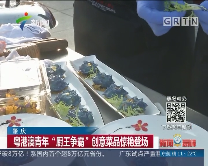 """肇庆:粤港澳青年""""厨王争霸""""创意菜品惊艳登场"""