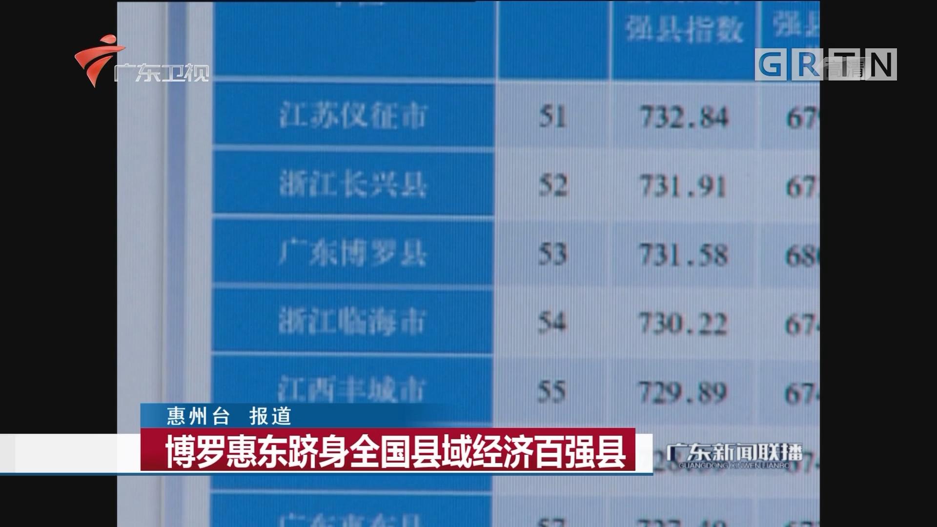 博罗惠东跻身全国县域经济百强县