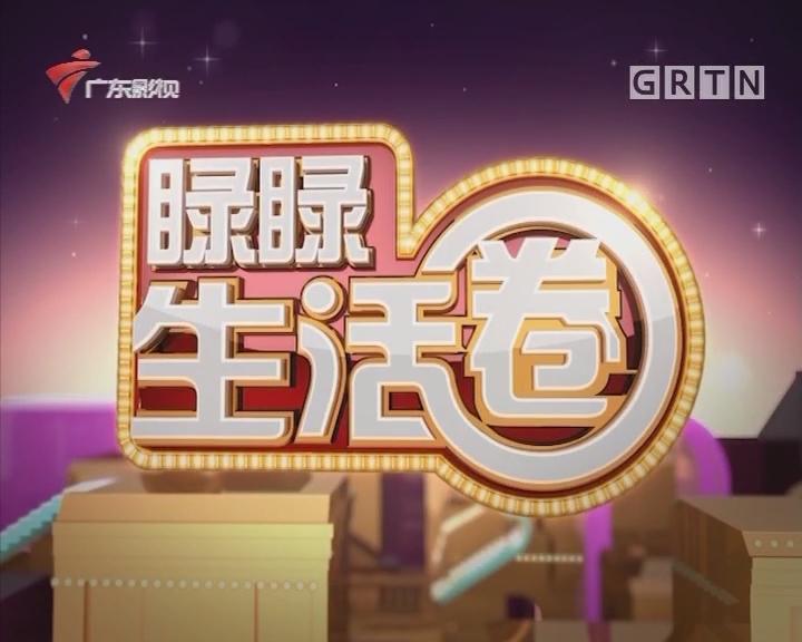 """[2017-12-29]睩睩生活圈:口罩能否""""罩""""住健康?"""