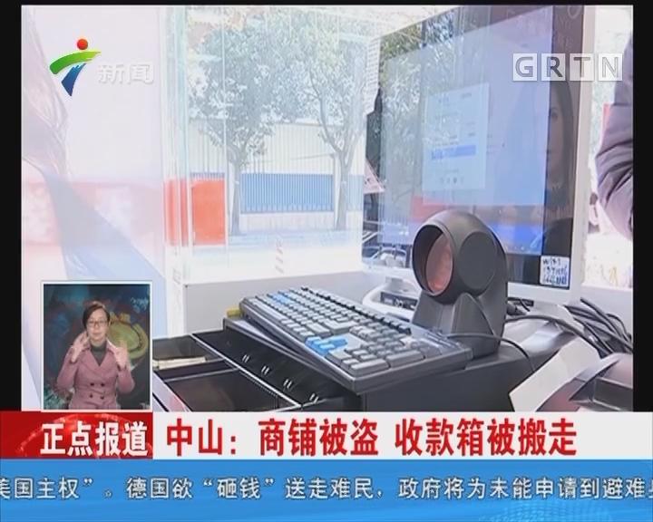 中山:商铺被盗 收款箱被搬走