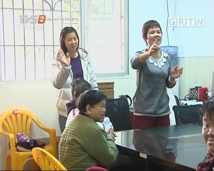 广州市慧灵托养中心:20年前被终身托养的孩子们