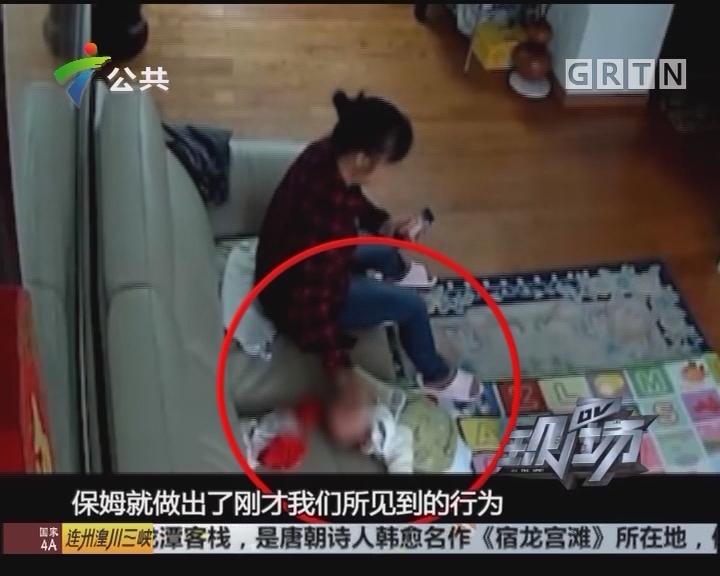 深圳:保姆粗暴对待一岁幼儿 警方已立案侦查