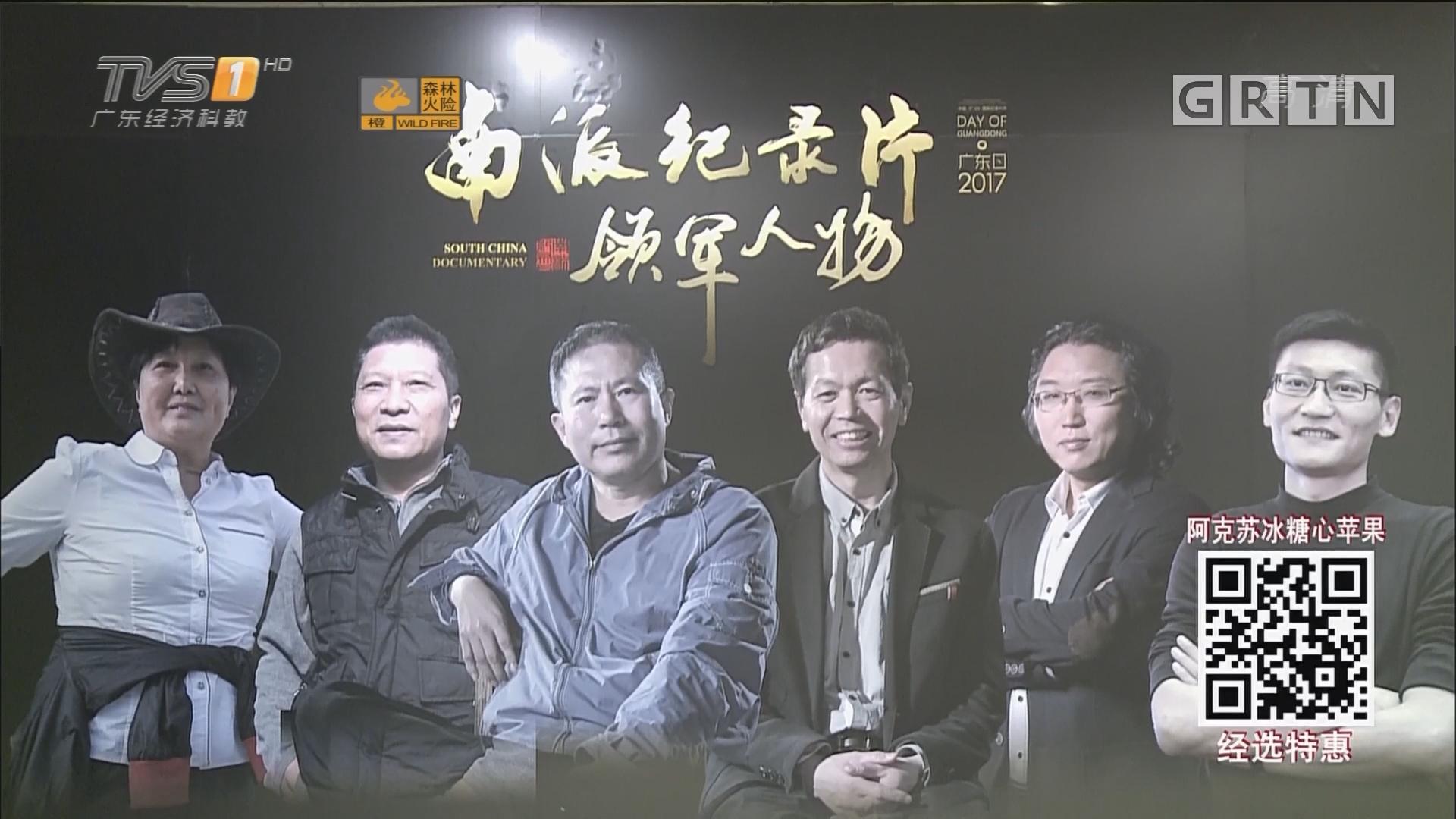 """十年磨一剑 纪录片""""广东日"""" 南派纪录片大检阅"""