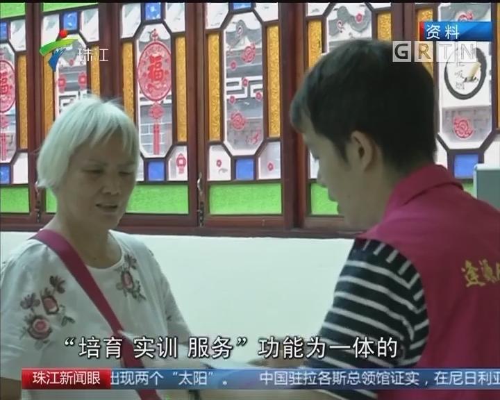 """广州投一千万启动""""为老服务公益创投"""""""