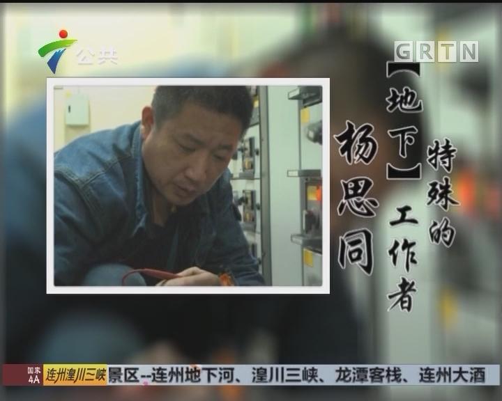 """杨思同:全方位守护地铁车站 他是特殊的""""地下""""工作者"""