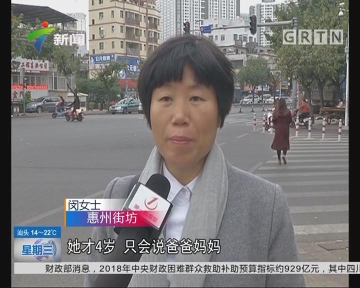 广东惠州:4岁女童街头走失 过马路险被撞