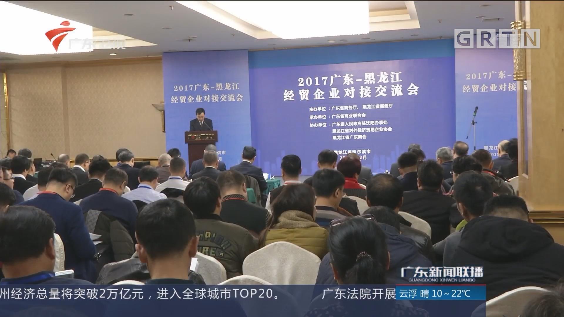 2017广东——黑龙江经贸企业对接交流会在哈尔滨举行