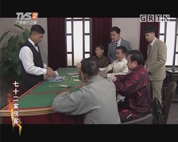 [2017-12-09]七十二家房客:冷面赌王(上)