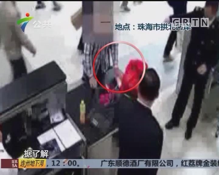"""珠海:男子藏钱过关 慌张""""露馅""""自投罗网"""