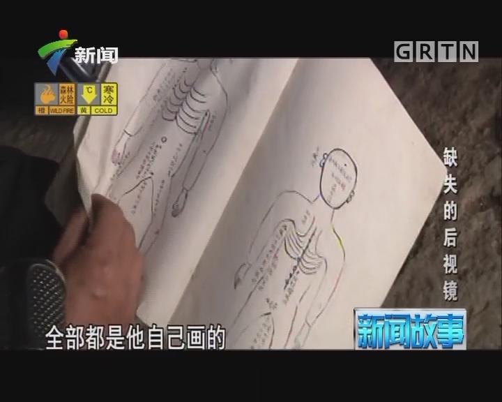 [2017-12-21]新闻故事:缺失的后视镜