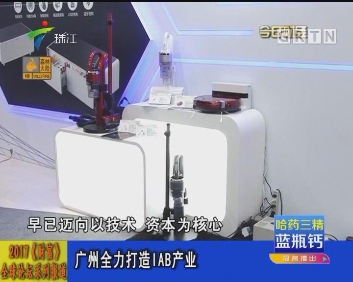 2017《财富》全球论坛系列报道:广州全力打造IAB产业