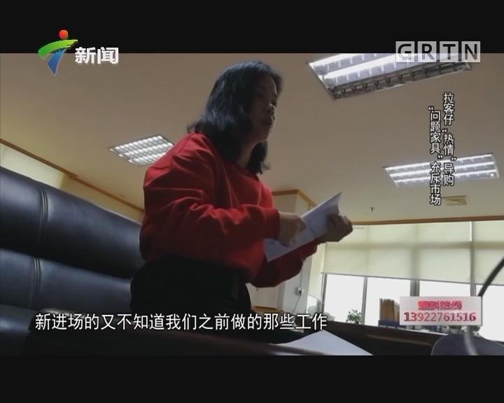 """[2017-12-19]社会纵横:拉客仔""""热情""""导购 """"问题家具""""充斥市场"""