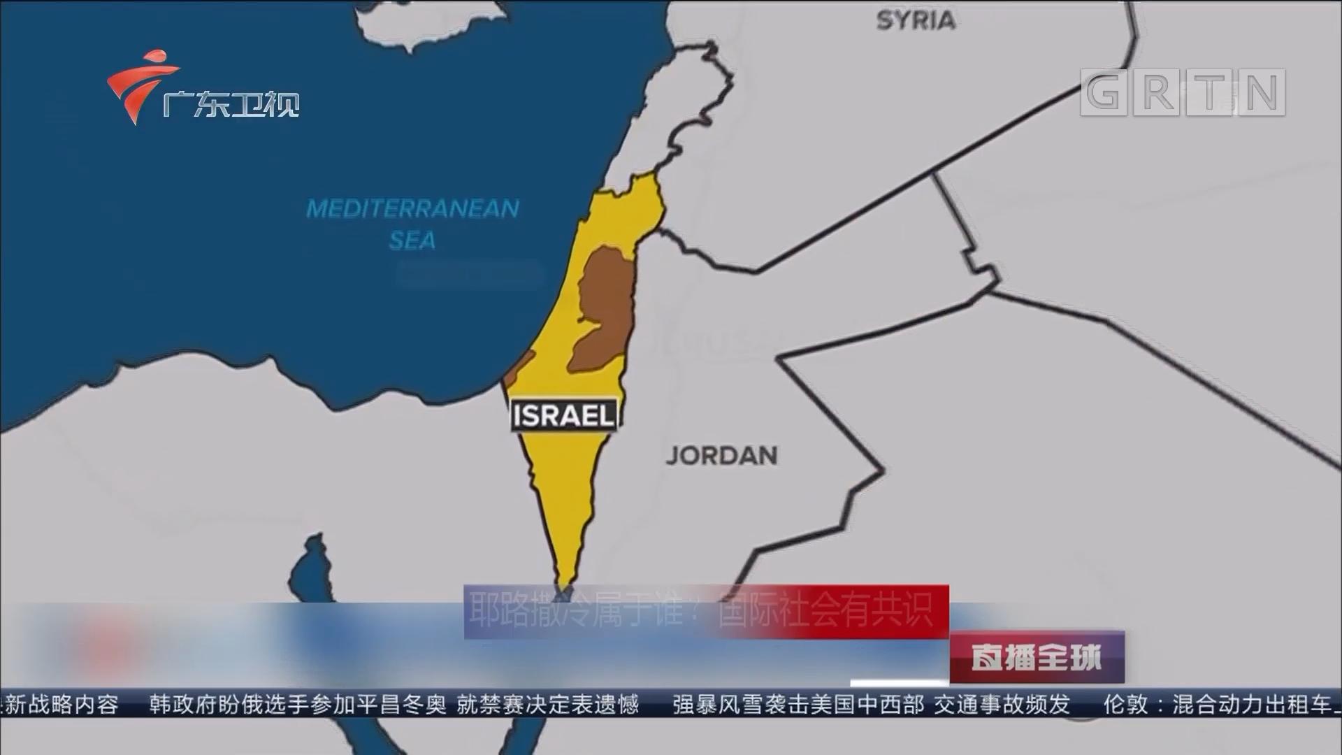 国际社会并不承认耶路撒冷是以色列的首都