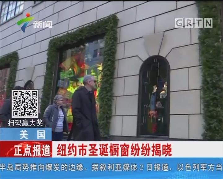 美国:纽约市圣诞橱窗纷纷揭晓