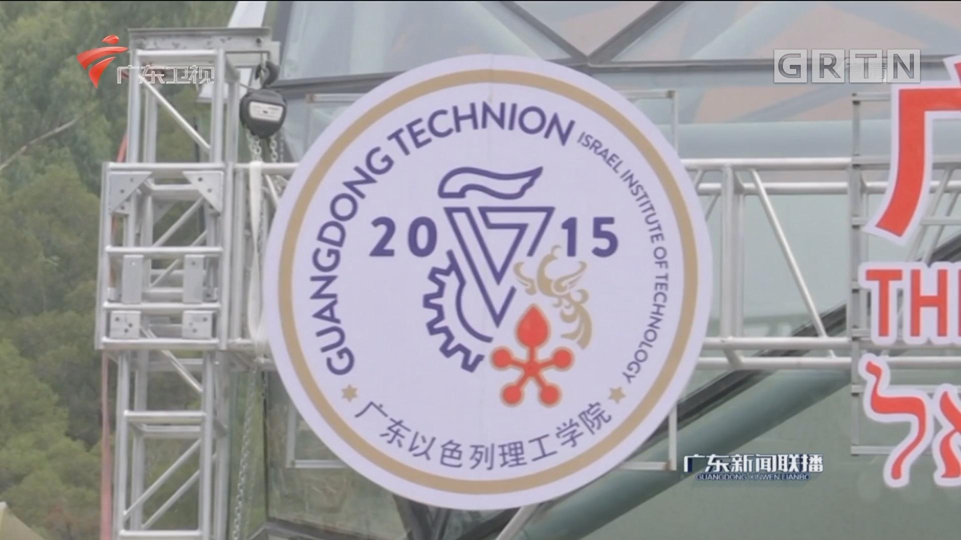 广东以色列理工学院在汕头正式揭牌