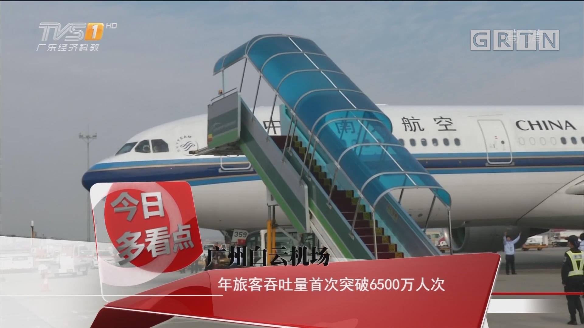 广州白云机场:年旅客吞吐量首次突破6500万人次