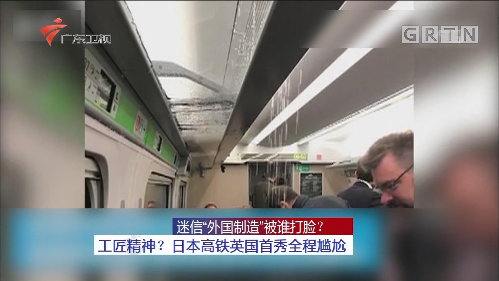 """迷信""""外国制造""""被谁打脸?工匠精神?日本高铁英国首秀全程尴尬"""