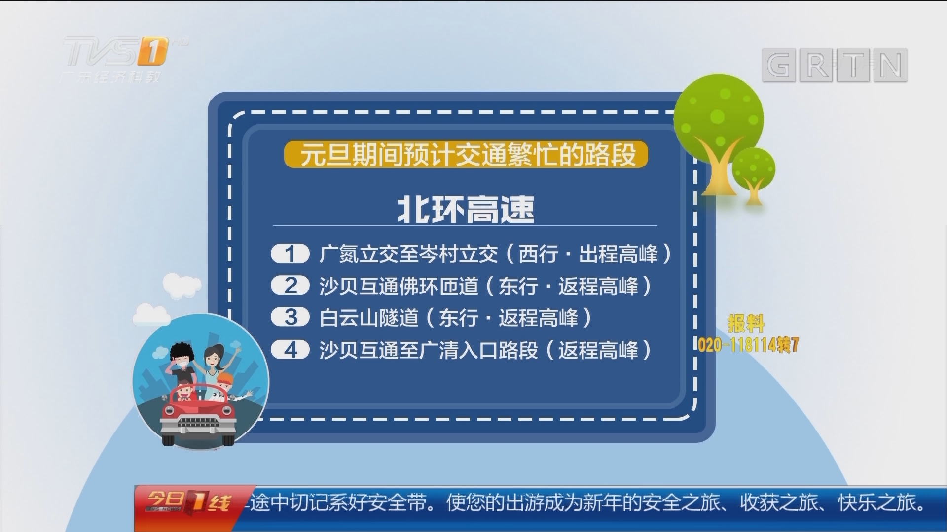 """节假日出行提醒:广州 交警发布周边高速""""易堵路段""""提醒"""