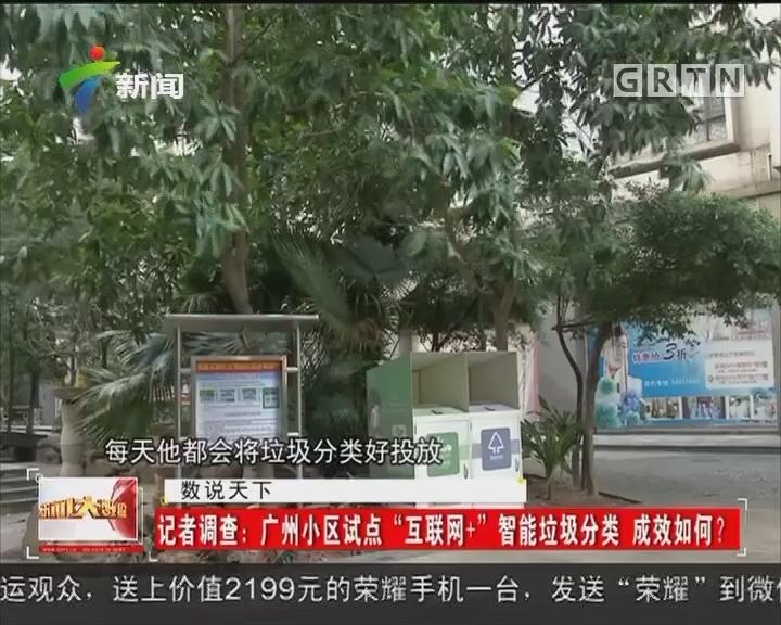 """记者调查:广州小区试点""""互联网+"""" 智能垃圾分类 成效如何?"""