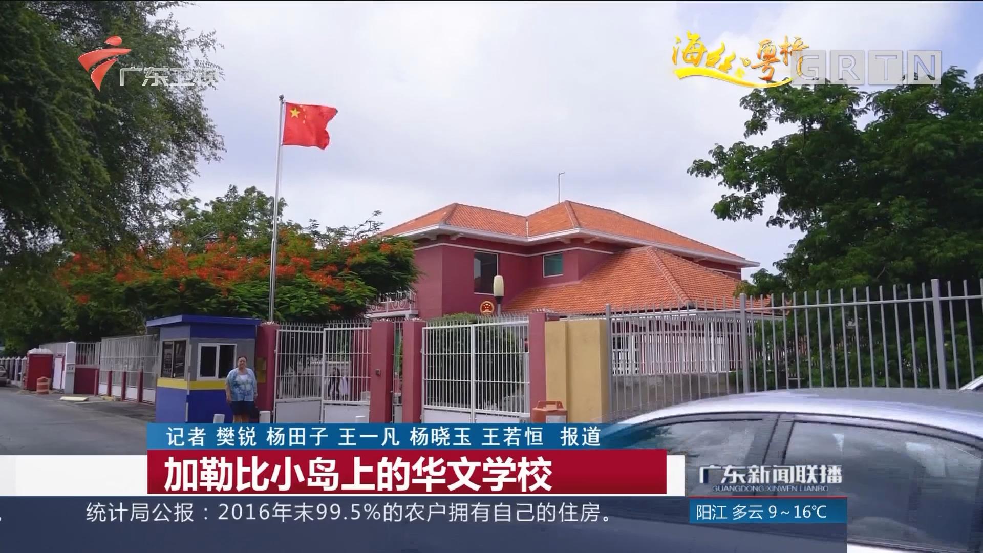 加勒比小岛上的华文学校