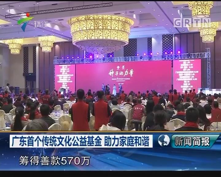 广东首个传统文化公益基金 助力家庭和谐