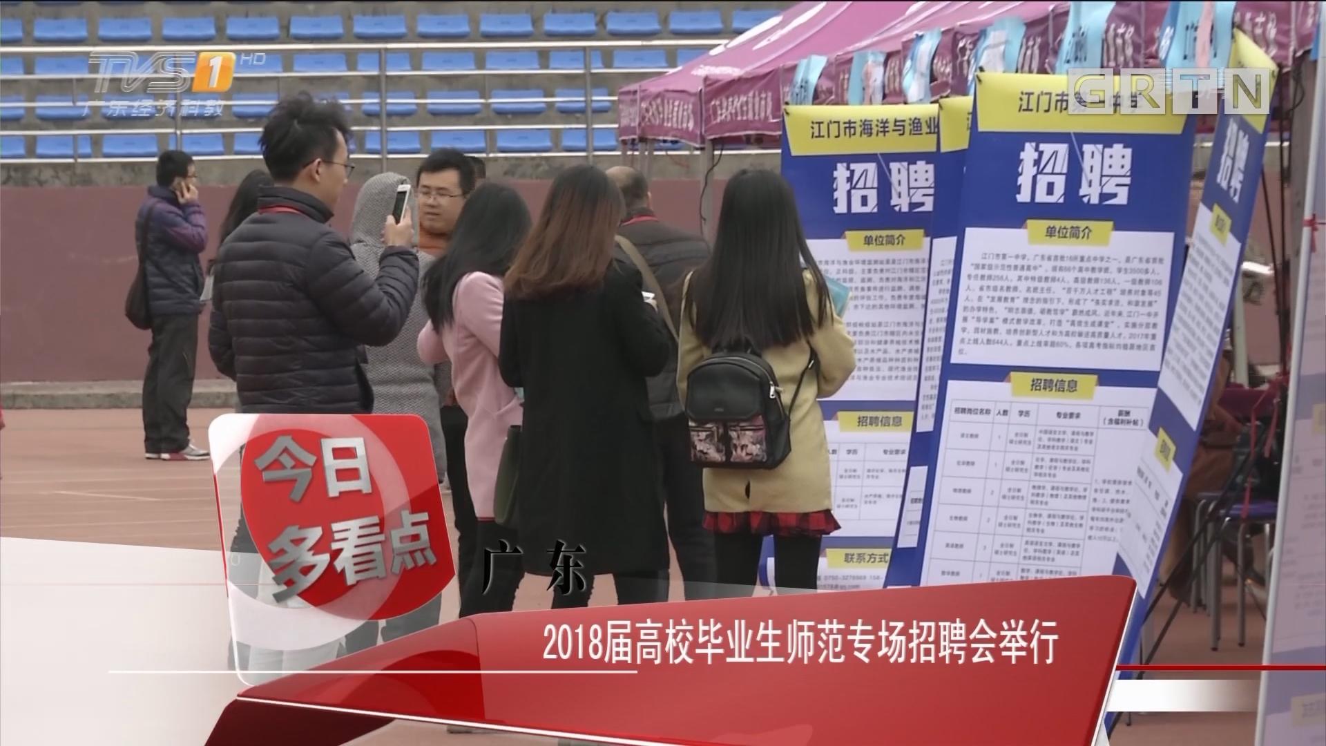 广东:2018届高校毕业生师范专场招聘会举行