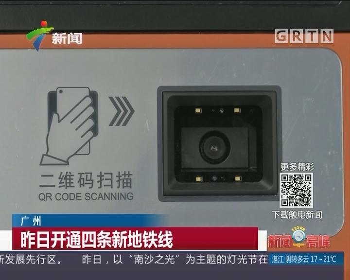 广州:昨日开通四条新地铁线