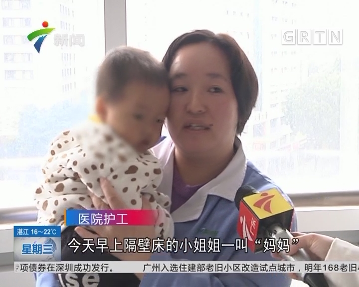 广州弃婴追踪:宝宝仍发烧 由护工照顾