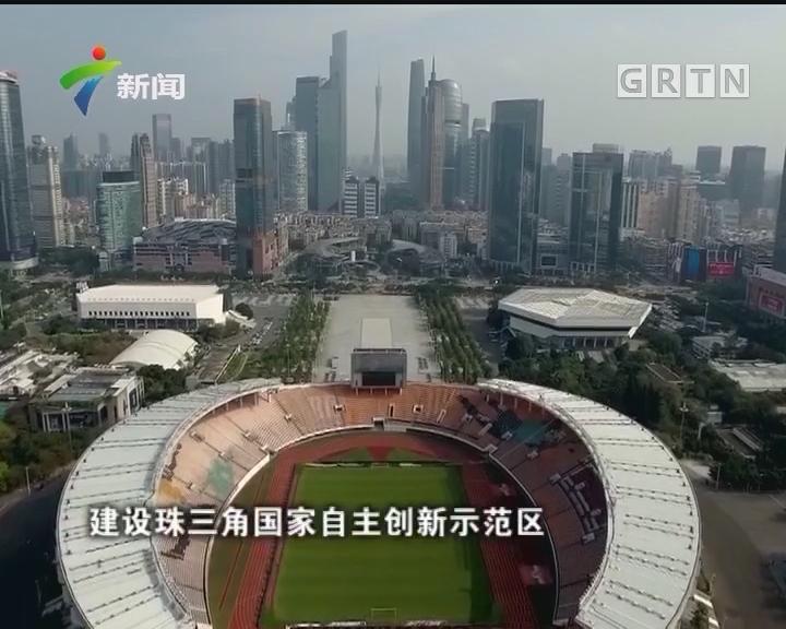 [2017-12-31]政协委员:省政协持续聚焦珠三角自创区建设