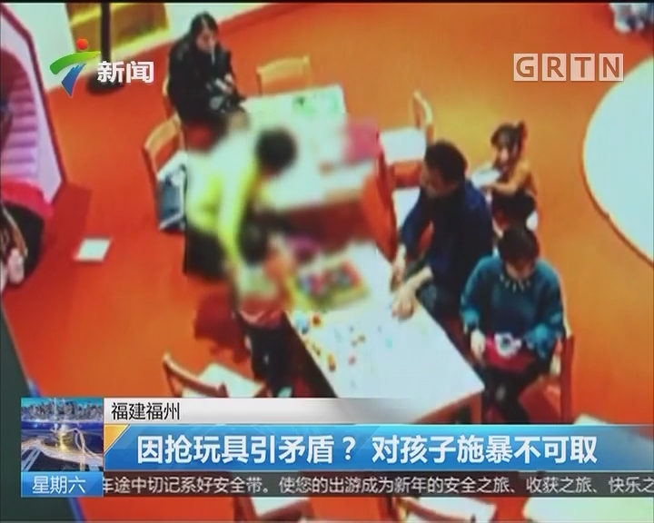 福建福州:因抢玩具引矛盾?对孩子施暴不可取