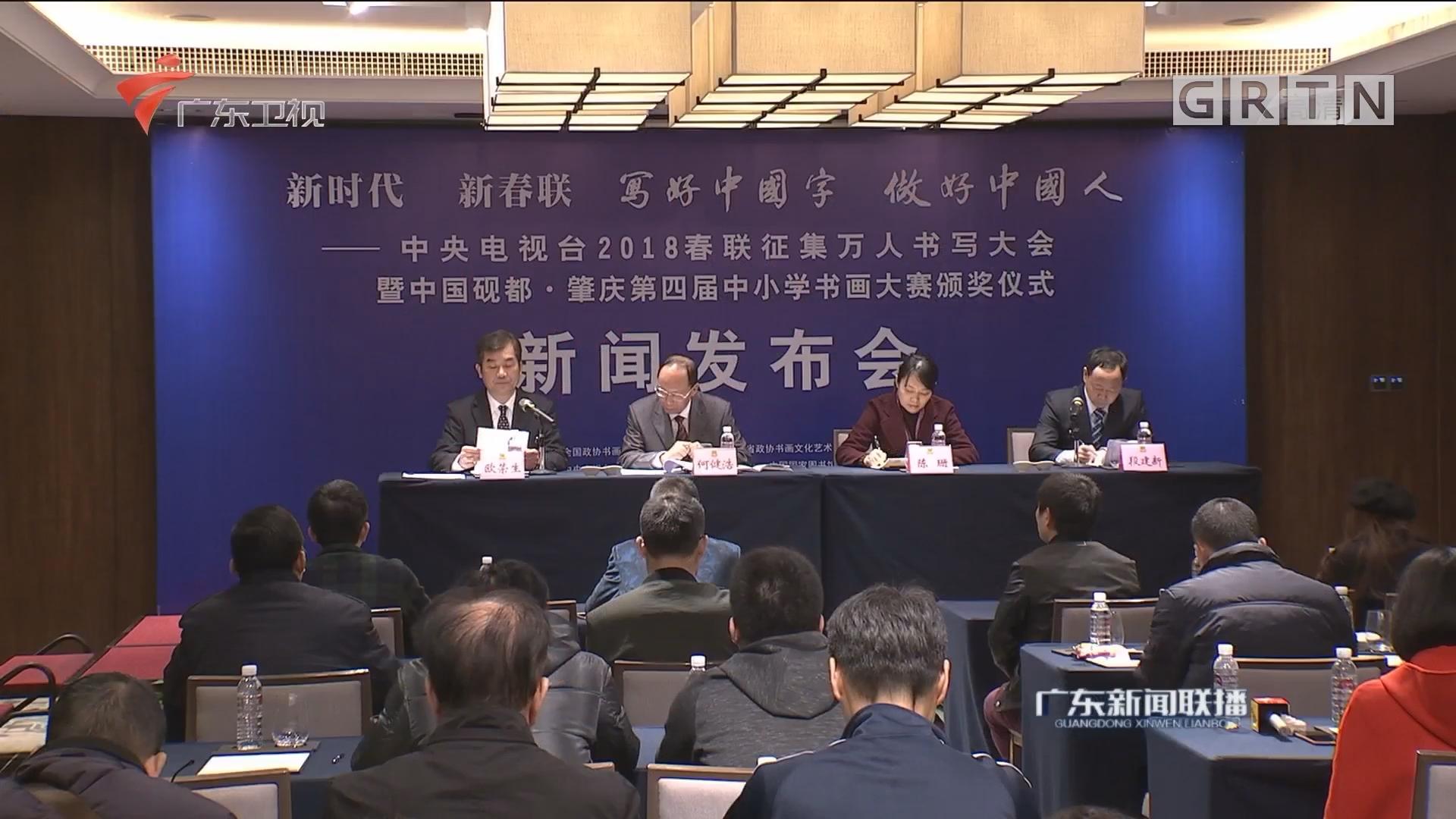 万人书写大会12月23日在肇庆举行