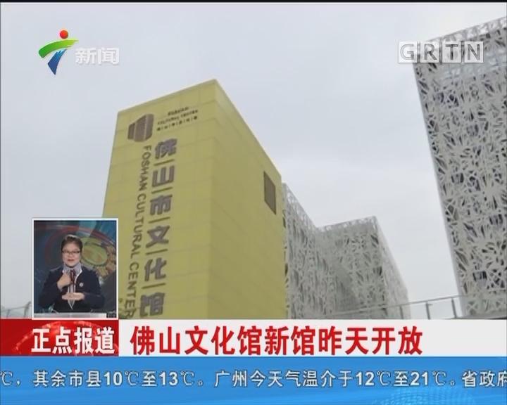 佛山文化馆新馆昨天开放