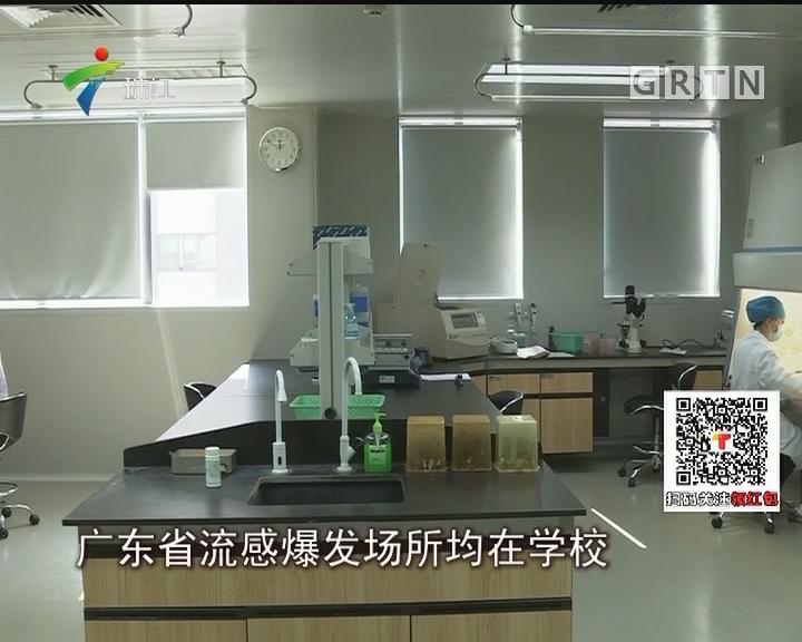 广东:流感爆发疫情高于往年同期