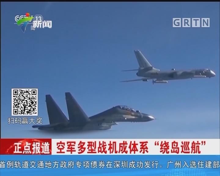 """空军多型战机成体系""""绕岛巡航"""""""