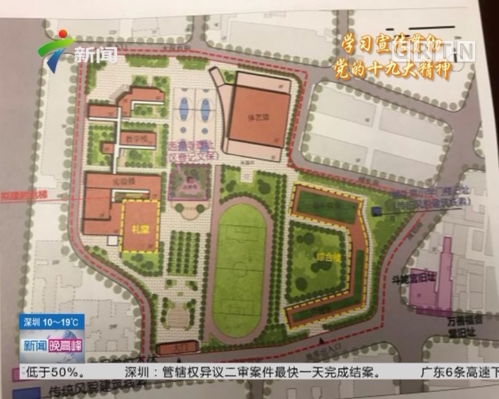 基础教育提升:广州将新改扩建163所中小学