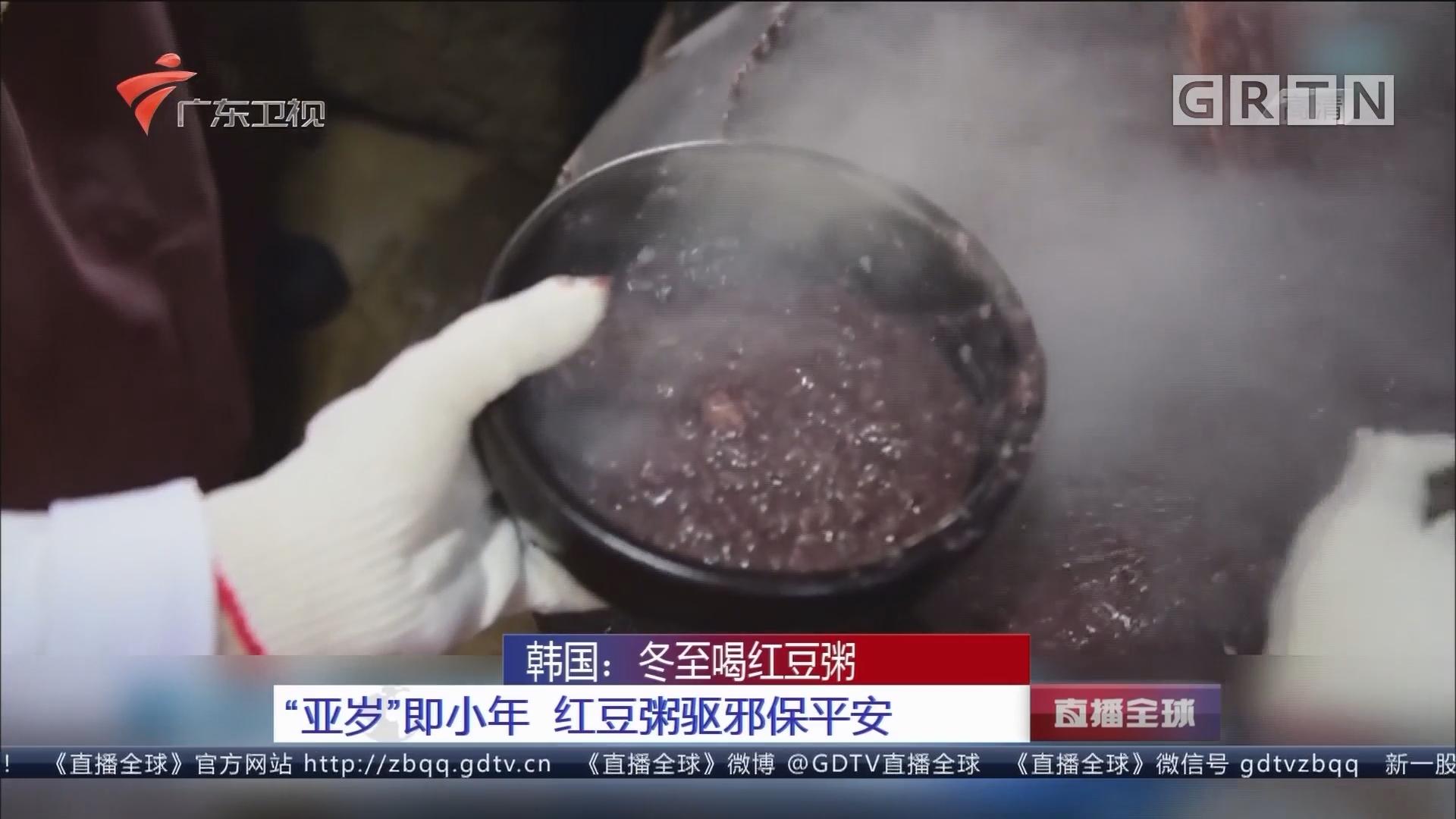 """韩国:冬至喝红豆粥 """"亚岁""""即小年 红豆粥驱邪保平安"""