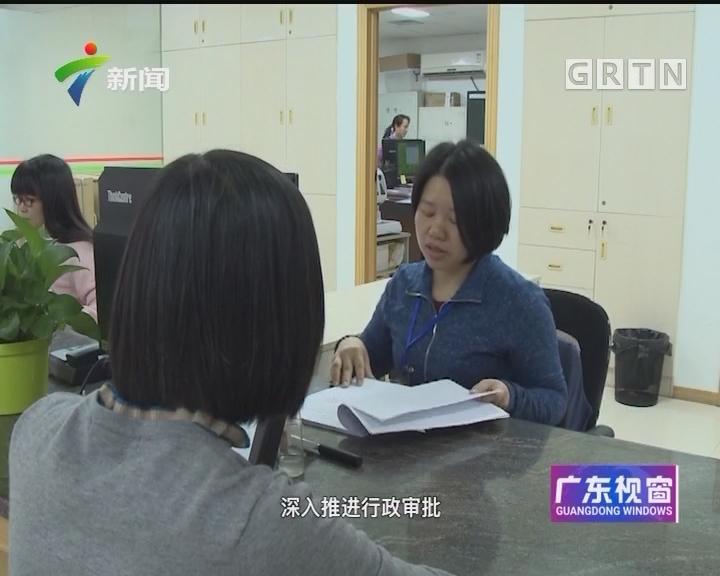 """广州:花都区""""一门式一网式""""政务服务改革显成效"""