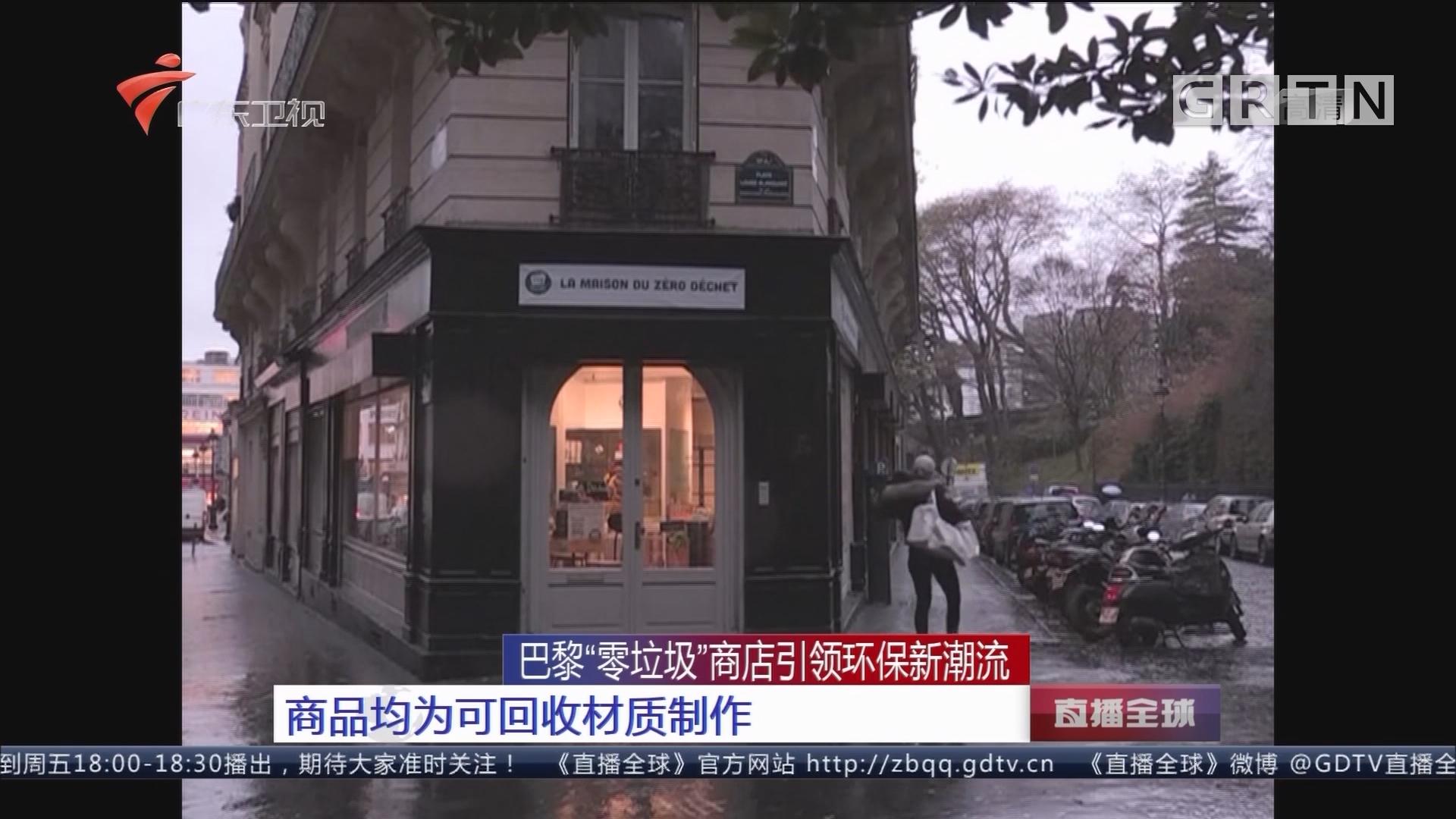"""巴黎""""零垃圾""""商店引领环保新潮流 商品均为可回收材质制作"""