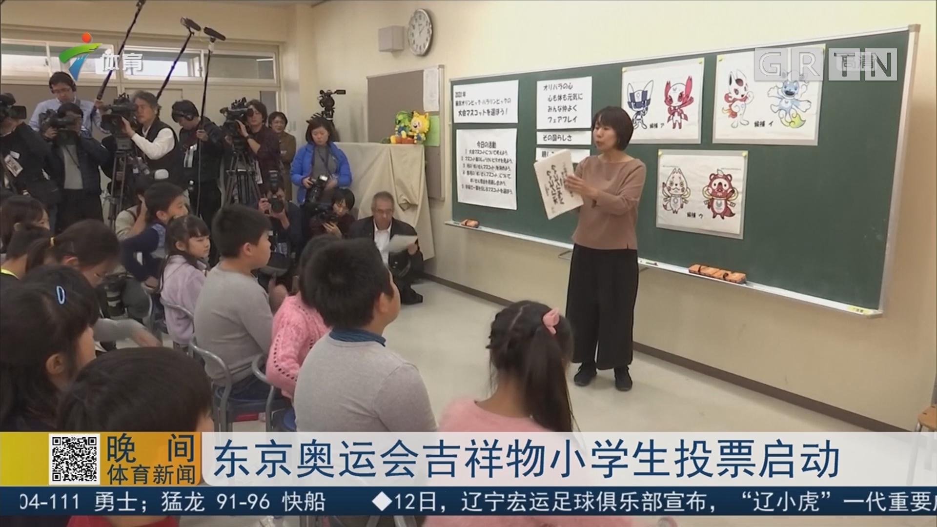 东京奥运会吉祥物小学生投票启动