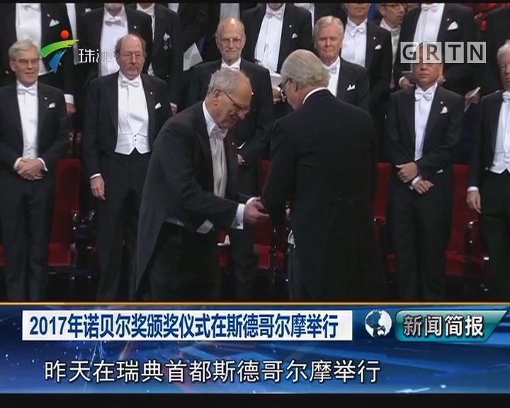 2017年诺贝尔奖颁奖仪式在斯德哥尔摩举行