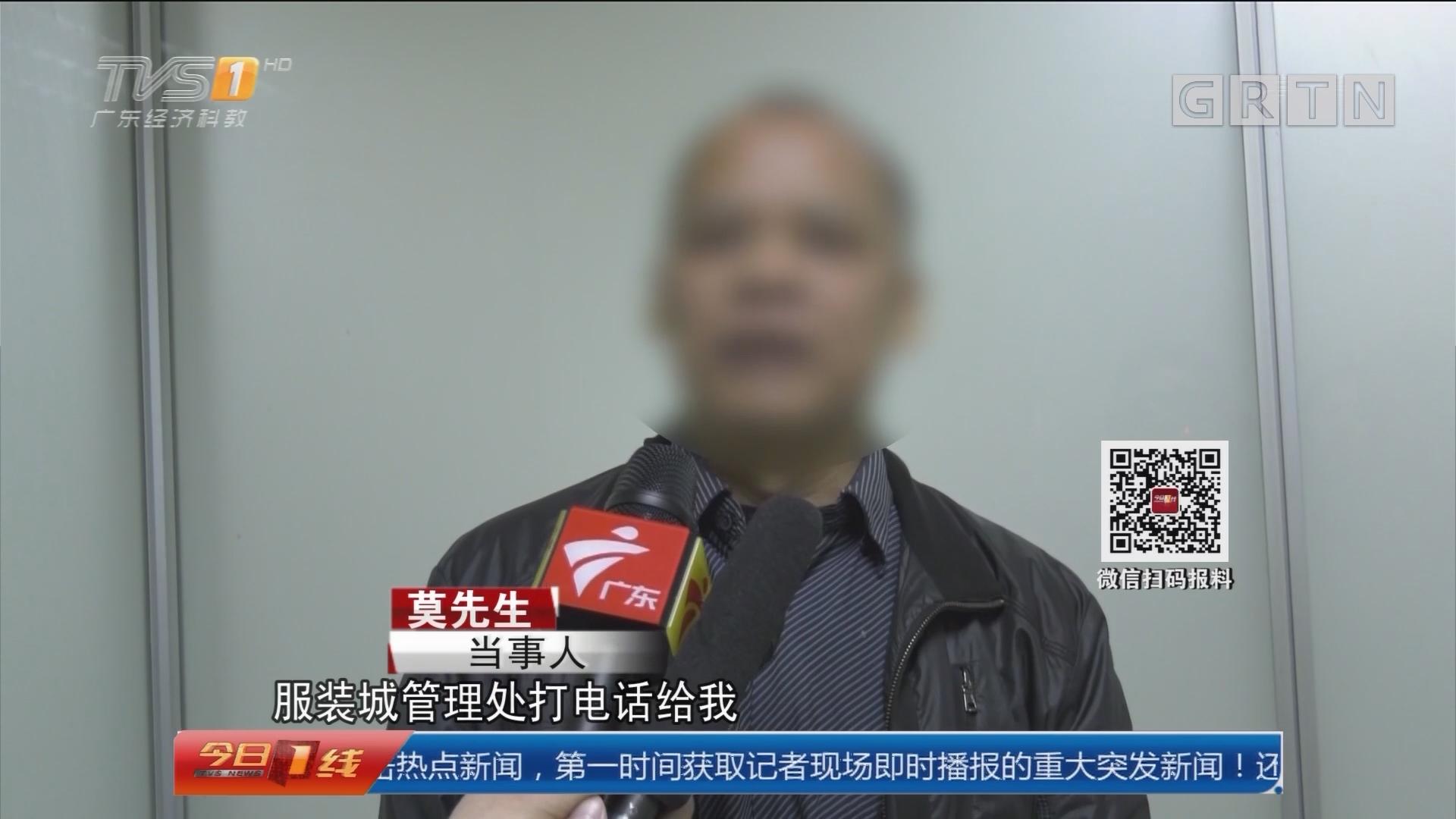 广州:12万现金店里被偷 六小时破案