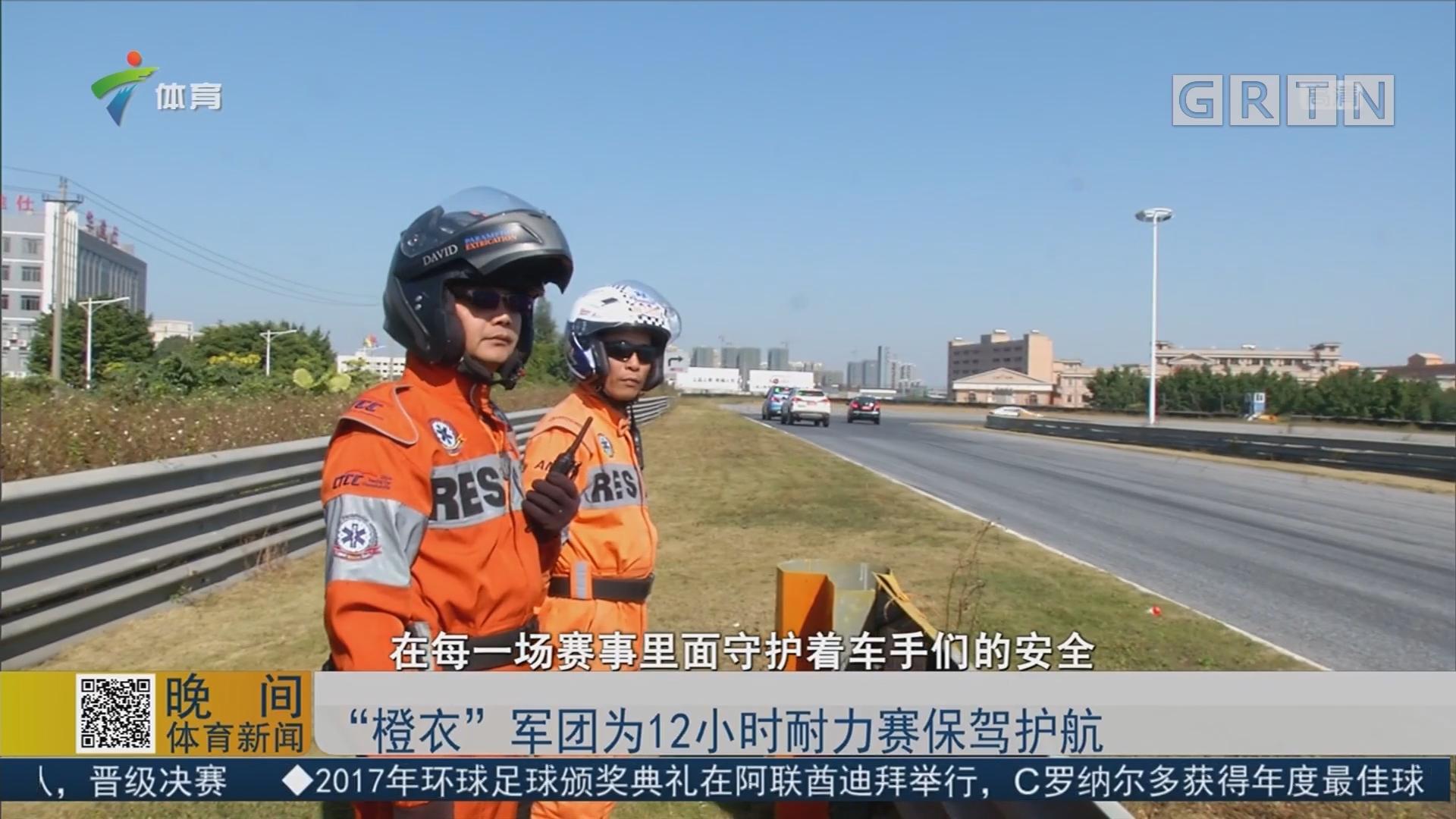 """""""橙衣""""军团为12小时耐力赛保驾护航"""