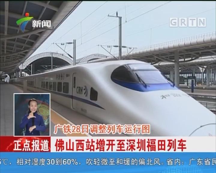 广铁28日调整列车运行图:佛山西站增开至深圳福田列车