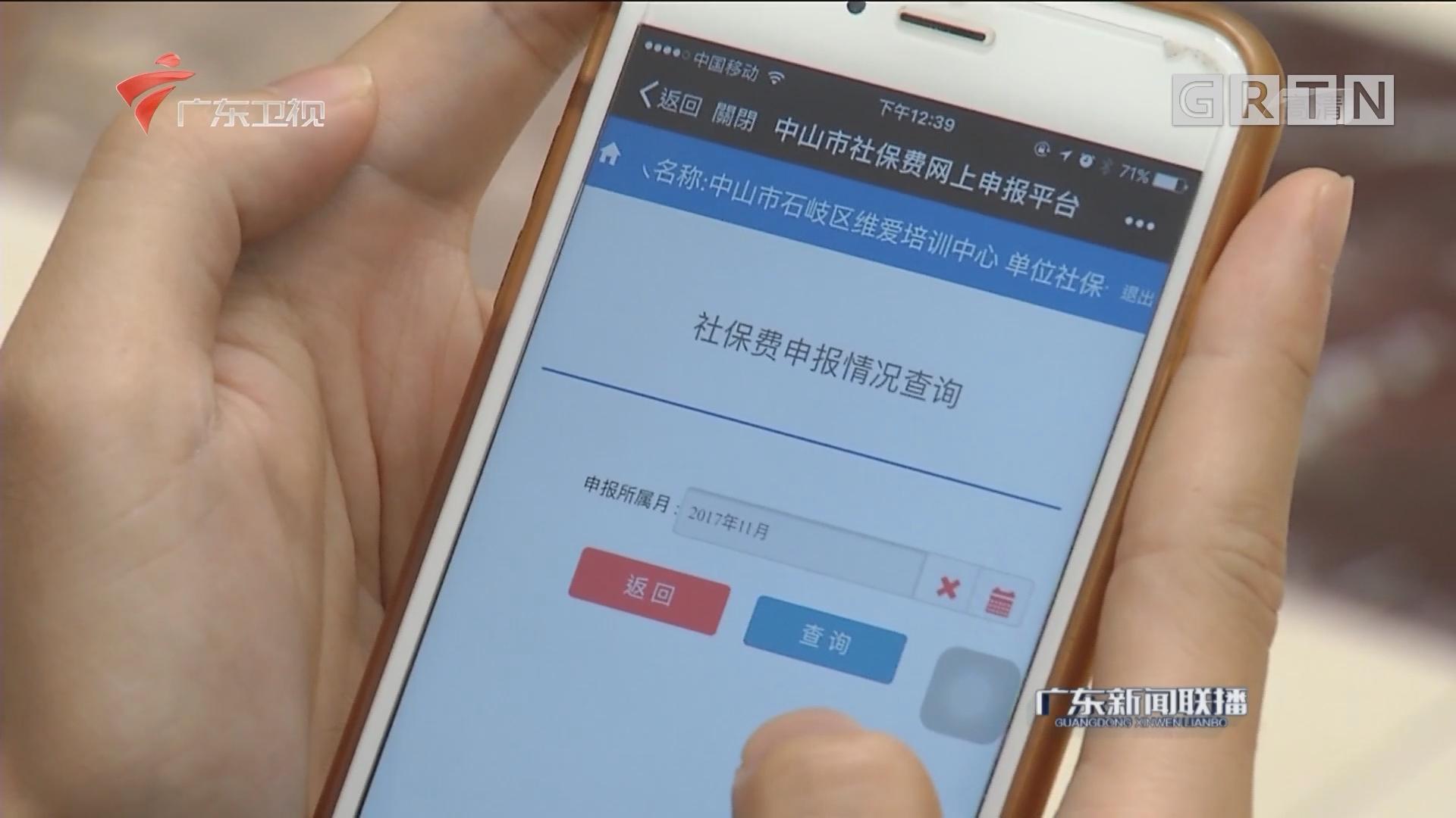 中山:全省首推APP申报缴纳社保费