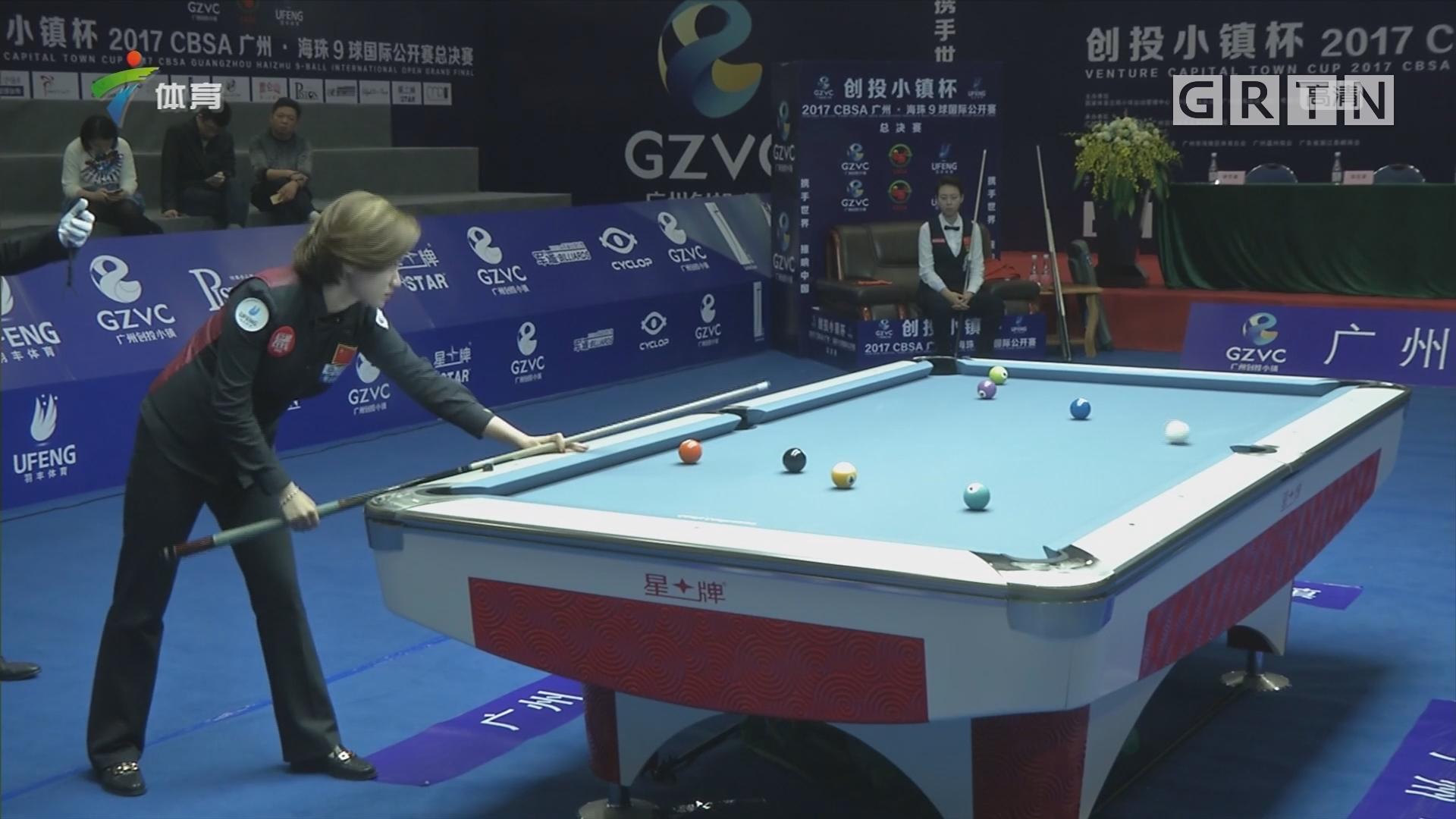 2017广州·海珠9球国际公开赛总决赛昨日闭幕